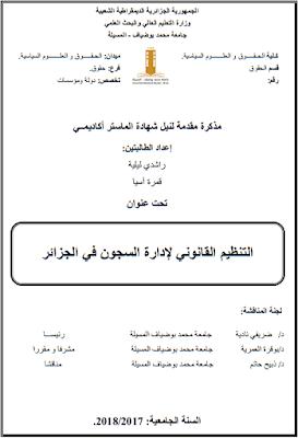 مذكرة ماستر: التنظيم القانوني لإدارة السجون في الجزائر PDF