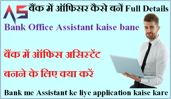 Bank me Office Assistant Kaise Bane - बैंक में ऑफिसर कैसे बनें Full Details