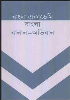 বাংলা একাডেমি বাংলা বানান অভিধান Bangla Academy Bangla Banan Ovidhan ebook pdf