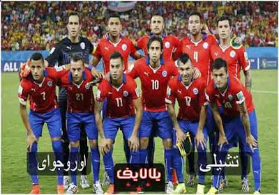 مشاهدة مباراة اوروجواي وتشيلي بث مباشر اليوم في كوبا امريكا