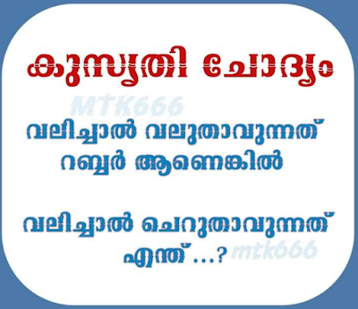 Malayalam Kusurthi Chodyam with Answer