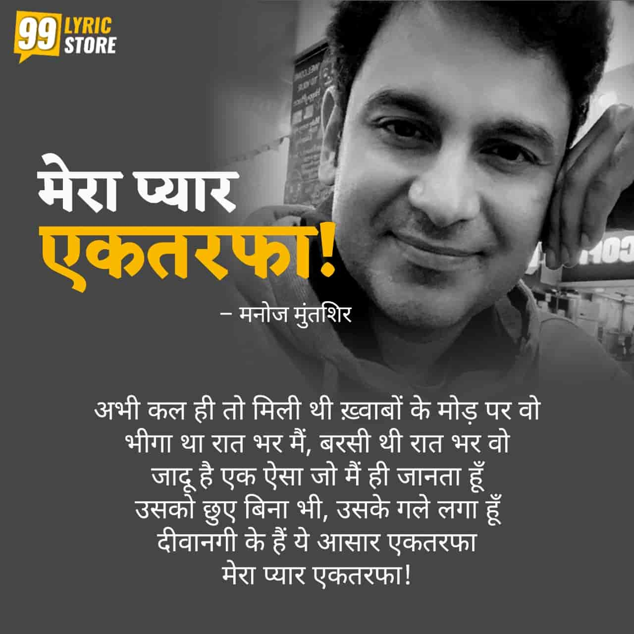 Renowned lyricist Manoj Muntashir recited two Nazm(Poetry),  called 'Mera Pyaar Ektarfa' which is very loving and beautiful. This Nazm(Poetry) depicts