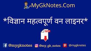 General Science One Liner Questions-Answers PDF in Hindi