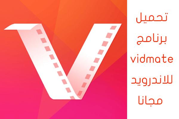 تحميل برنامج vidmate للاندرويد مجانا (برنامج تنزيل فيديو)