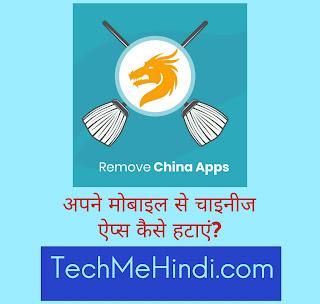 अपने मोबाइल से चाइनीज ऐप्स कैसे हटाएं रिमूव चाइना ऐप्स रिव्यू हिंदी में How to remove chinese apps from your phone Remove China Apps Review in Hindi