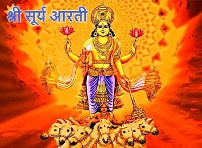 surya bhagwan ki aarti,surya dev aarti,jai surya dev,suraj bhagwan ki aarti,surya dev ji ki aarti