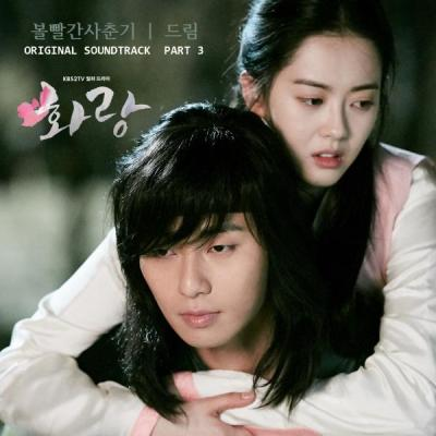 Lyric : Bolbbalgan4 - Dream (OST. Hwarang)