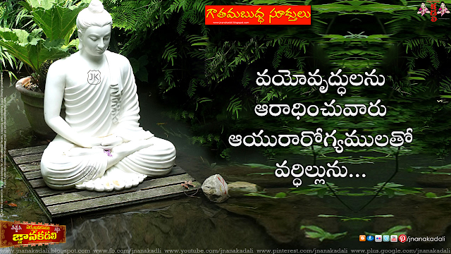 Great Quotes of Gautama buddha in telugu, Golden words of Gautama buddha in telugu,Gautama Buddha Great messages quotes sayings in telugu,Inspirational Telugu Quotes messages from Gautama Buddha, Nice Telugu Quotes from Gautama Buddha,Telugu Good reads from Great persons,Gautam Buddha Inspiring Messages and Quotations in Telugu Language, telugu Gautam Buddha Words and Quotes images, Spiritual Quotations by Gautam Buddha in Telugu Font, Top and Best Telugu Gautam Buddha Quotes Gallery, telugu Good Gautam Buddha Silent Quotes.