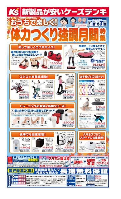 おうちで楽しく!体力つくり強調月間特集 ケーズデンキ/越谷レイクタウン店