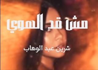 كلمات اغنيه مش قد الهوي شرين عبد الوهاب