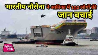 Indian navi, bharatiya sena, bhartiya nausena, भारतीय नौसेना,