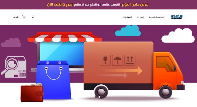 منتجات متجر الخليج