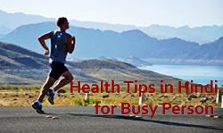 Health Tips in Hindi, हेल्थ टिप्स इन हिंदी