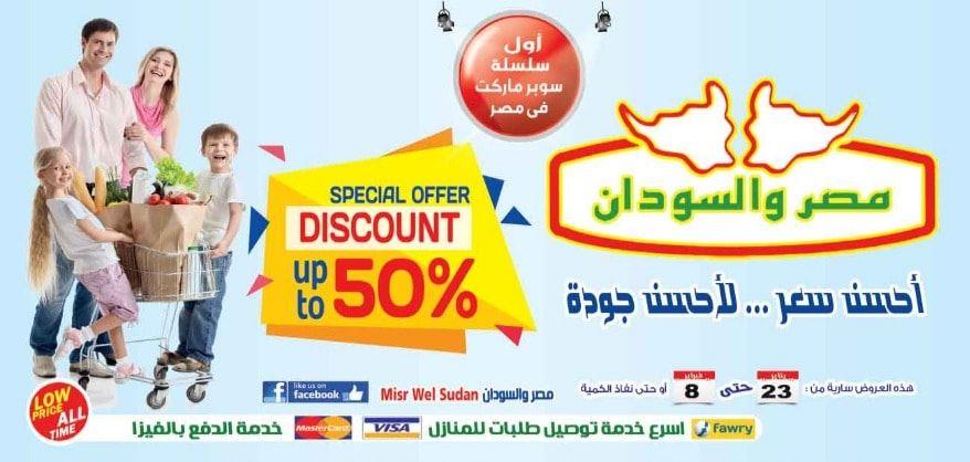 عروض مصر والسودان الجديدة من 23 يناير حتى 8 فبراير 2020 احسن الاسعار لاحسن جودة