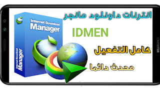 تحميل برنامج انترنت داونلود مانجر(internet download manager)كامل بالكراك نظيف وباتش التفعيل مدى الحياة وحل مشكلة التفعيل برقم مزيف Internet Download Manager (IDM) key serial key Full Crack،