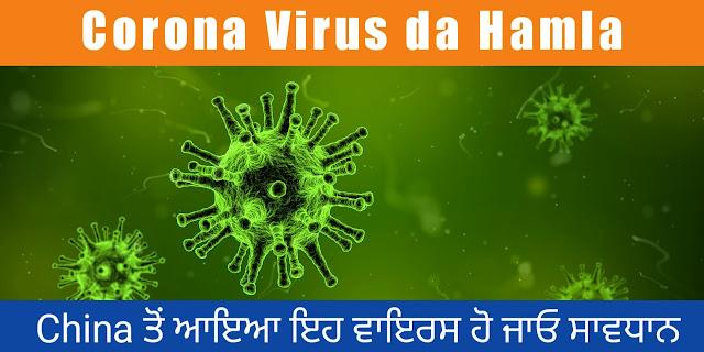 Italy vich v aya Corona Virus | ਖ਼ਤਰੇ ਦੀ ਘੰਟੀ ਪੂਰੀ ਦੁਨੀਆਂ ਲਈ