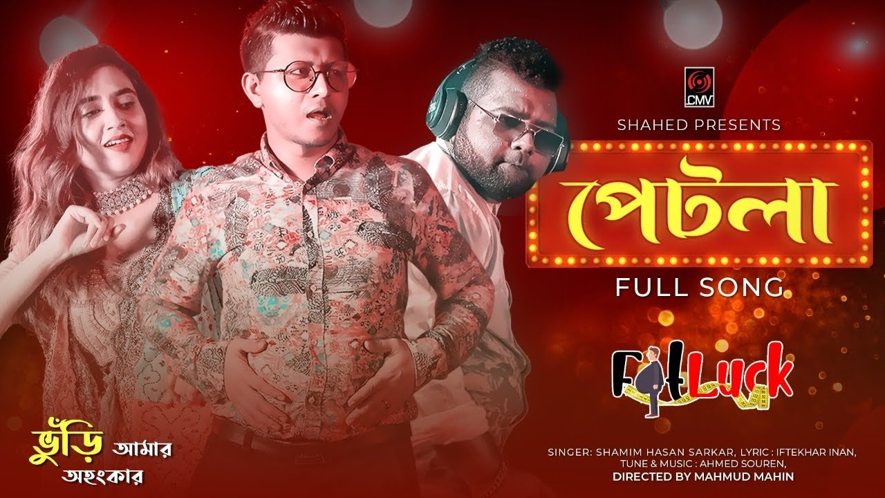 Petla Lyrics ( পেটলা ) - Shamim Hasan Sarkar