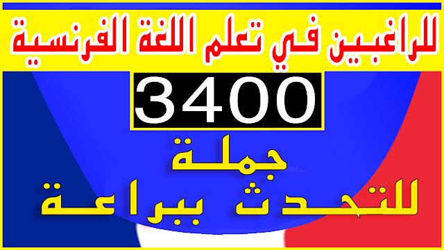 للراغبين في تعلم اللغة الفرنسية حالاً 3400 جملة للتحدث ببراعة