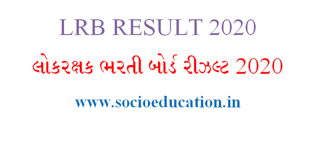 Gujarat Police Constable Result 2020