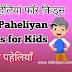 180 हिंदी पहेलियां फॉर किड्स-New Hindi Paheliyan for Kids-Riddles for Kids in Hindi
