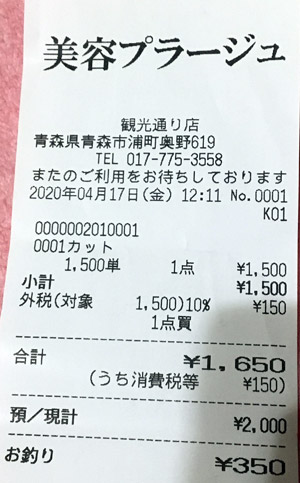 美容プラージュ 観光通り店 2020/4/17 利用のレシート
