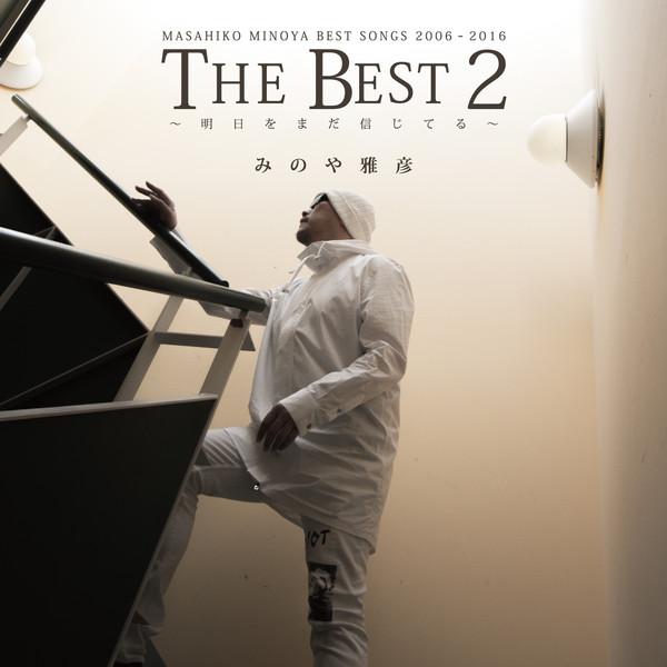 [Album] みのや雅彦 – みのや雅彦 THE BEST 2 ~明日をまだ信じてる~ (2016.06.22/MP3/RAR)