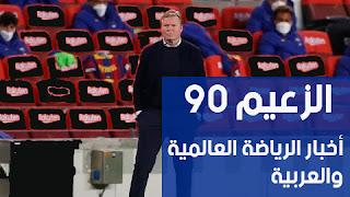أخبار كرة القدم - كومان يُوبخ شباب برشلونة