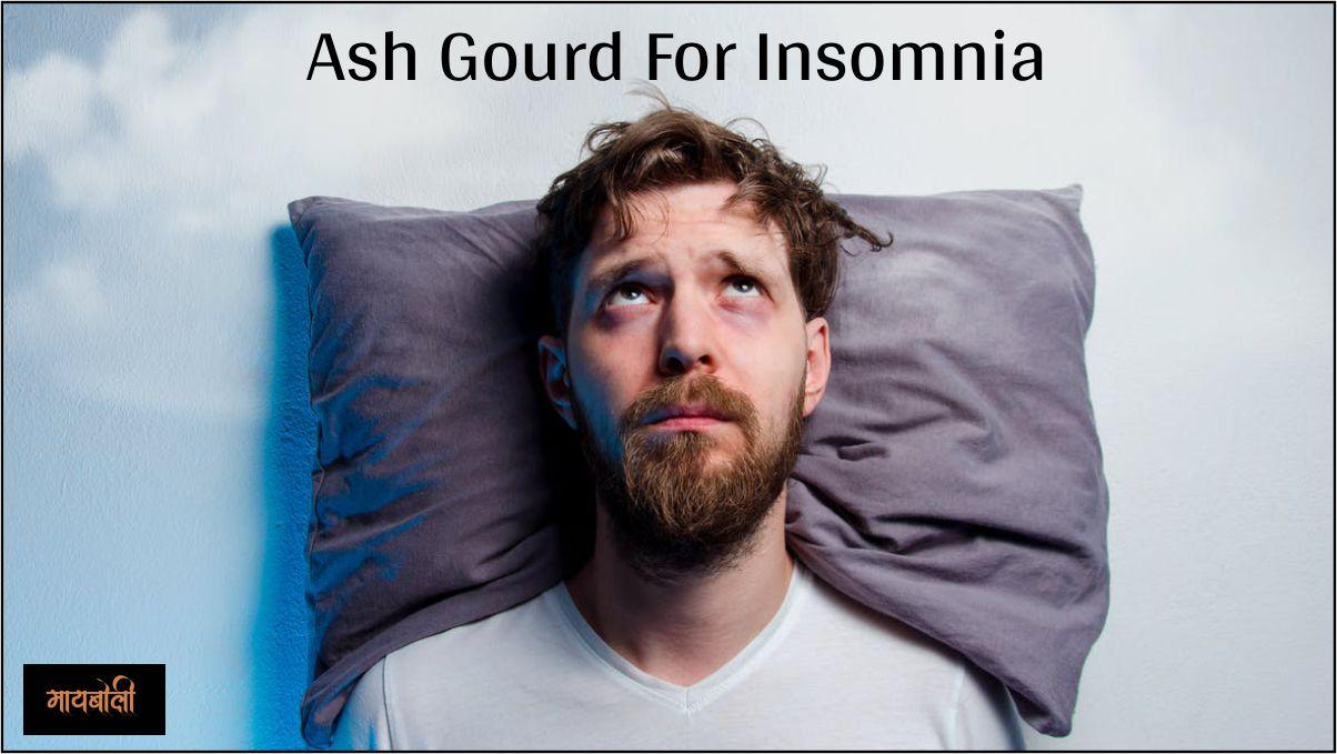 Ash Gourd For Insomnia In Marathi