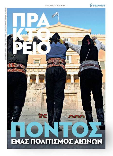 Αφιερωμένο στον Πόντο και στον Ποντιακό Ελληνισμό το νέο τεύχος του Αθηναϊκού Πρακτορείου