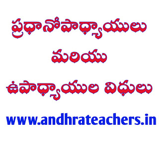 what are the duties and responsibilities of a teacher? Duty chart for teachers Duties and responsibilities of HM Duties and responsibilities of Headmaster in school pdf
