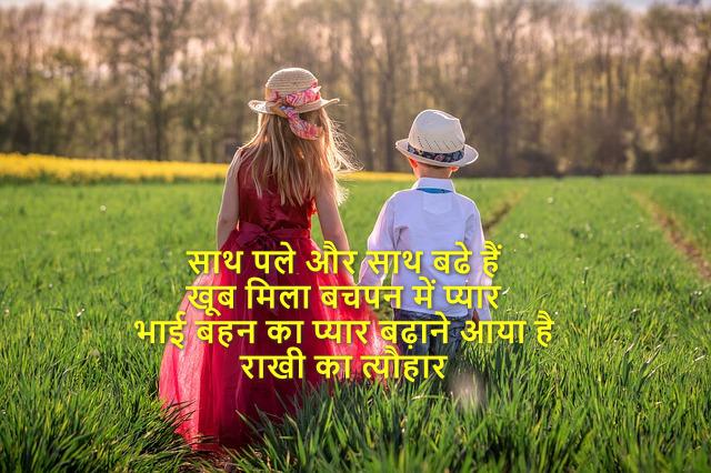 raksha bandhan shayari hindi me