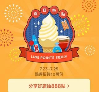LINE酷券 夏日祭點,抽LINE POINTS 888點