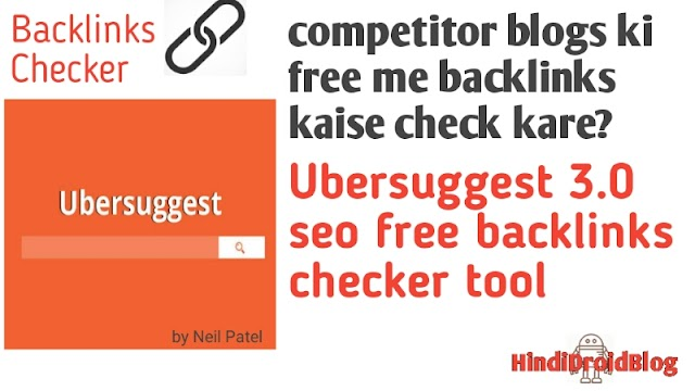 Competitor blogs ki free me backlinks kaise check kare? | Ubersuggest 3.0 free SEO backlinks checker tool in hindi