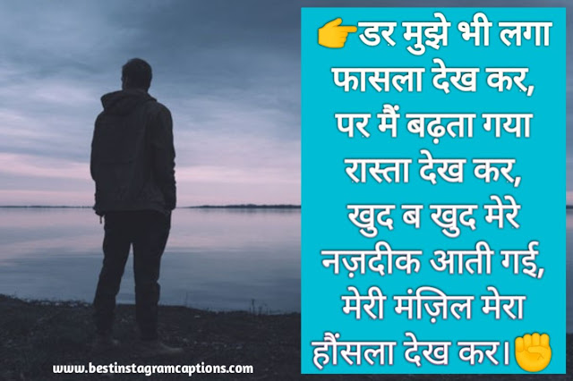 motivational shayari english