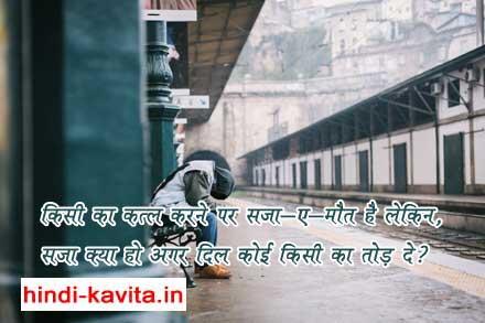 sad-Love-shayari-DP-Status-in-Hindi
