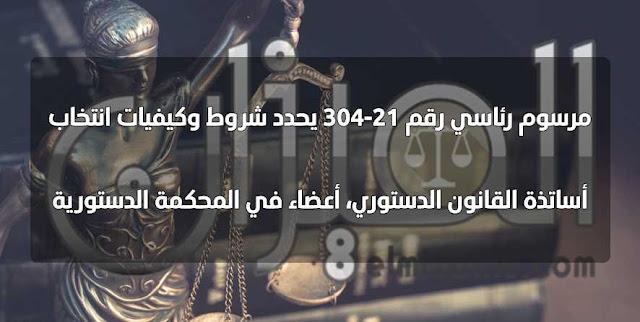 مرسوم رئاسي رقم 21-304 يحدد شروط وكيفيات انتخاب أساتذة القانون الدستوري، أعضاء في المحكمة الدستورية PDF