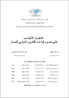 أطروحة دكتوراه: تشغيل الأجانب على ضوء قواعد القانون الدولي للعمل PDF