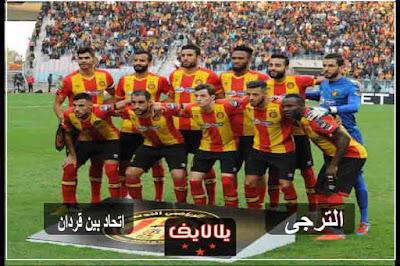 مشاهدة مباراة الترجي واتحاد بن قردان اليوم بث مباشر في الدوري التونسي