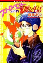 Strawberry-chan no Karei Seikatsu Manga