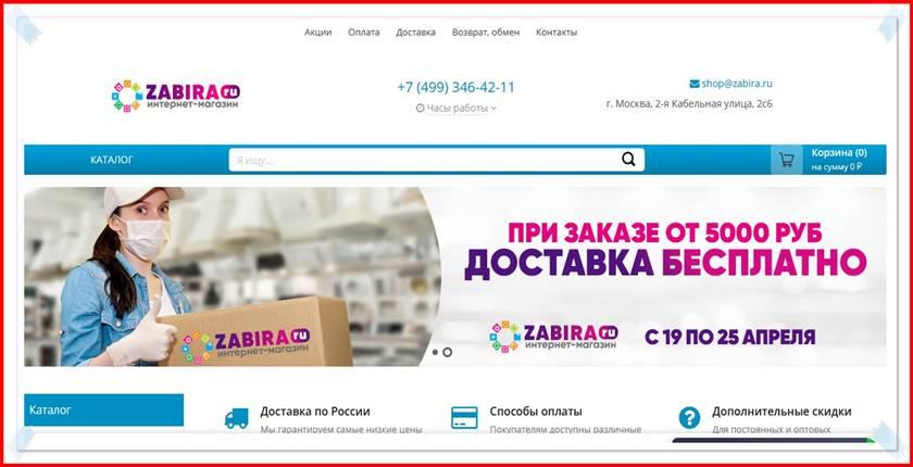 Мошеннический сайт rissanu.ru – Отзывы о магазине, развод! Фальшивый магазин
