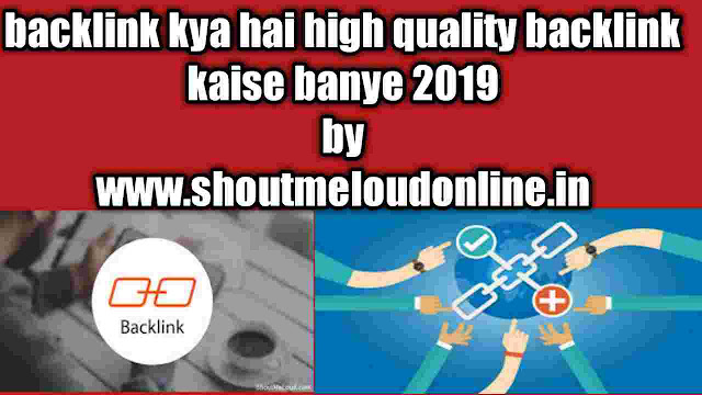 backlink kya hai high quality backlink kaise banye 2019