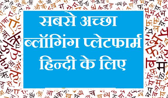 सबसे अच्छा ब्लॉगिंग प्लेटफार्म हिन्दी के लिए