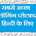 सबसे अच्छा ब्लॉगिंग प्लेटफार्म हिन्दी के लिए - Top Best Blogging Platform for Hindi Blogs