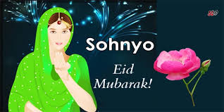 eid mubarak 2 line shayari  eid mubarak shayari hindi mai  hindi eid mubarak messages  eid shayari in hindi  eid shayari in urdu