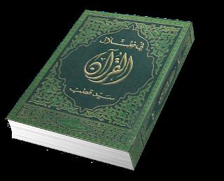 Islamic Life  Kamzoor Logo ko Izzat w Hoqumat Milna