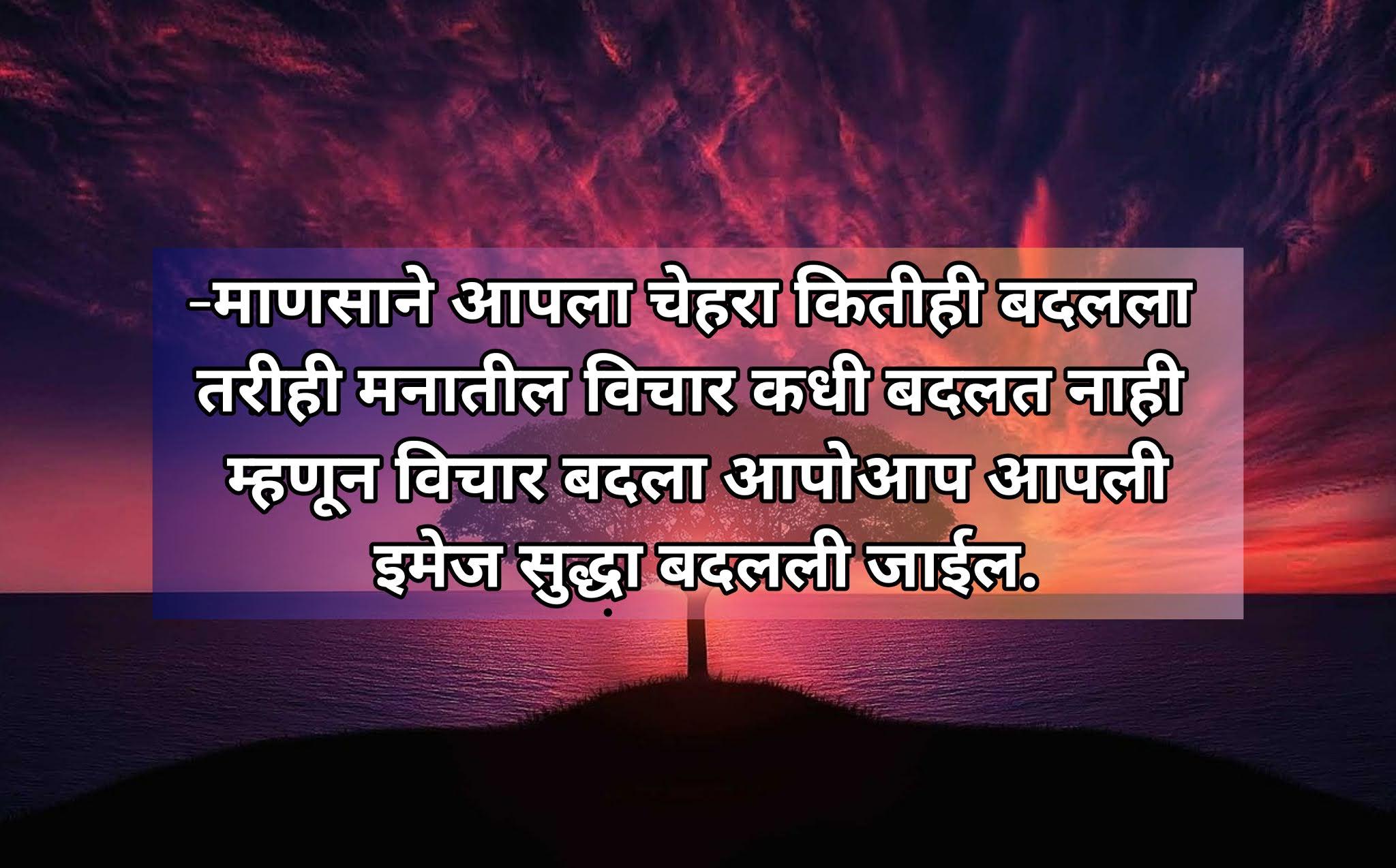 Life shayari in marathi 2021