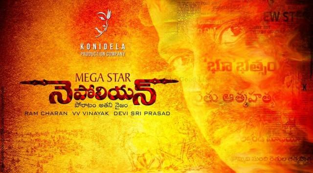 Megastar-Napoleon-Movie-Poster