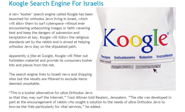 محرك بحث اسرائيلي