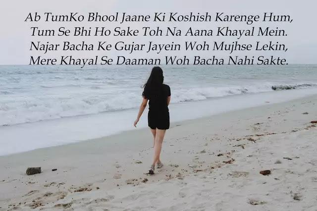 romantic shayari in hindi for love with image download
