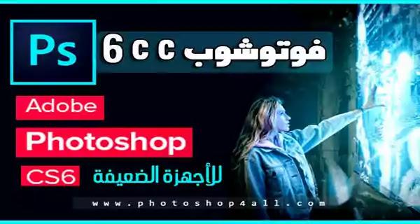 photoshop,adobe photoshop,adobe photoshop (software),adobe photoshop cs6,photoshop cs6,photoshop tutorial,adobe,adobe photoshop tutorial,photoshop tutorials,adobe photoshop cs6 tutorial,photoshop cc,how to make a logo in adobe photoshop,photoshop dersleri,photoshop cc tutorial,photoshop cs6 tutorial,photoshop course,adobe photoshop cs,adobe photoshop 7.0,basic adobe photoshop,adobe photoshop hindi,photoshop tutorial 2019,adobe photoshop basics,adobe photoshop in urdu,adobe photoshop cs6،،فوتوشوب,فوتوشوب cs6,الفوتوشوب,فوتوشوب سي اس 6,تحميل فوتوشوب,تعلم الفوتوشوب,فوتوشوب cc,فوتوشوب سي 6,تعلم فوتوشوب cs6,فوتوشوب عربي,ادوبي فوتوشوب,تفعيل فوتوشوب,تحميل فوتوشوب 6 عربي,تحميل فوتوشوب 6 كامل,فوتوشوب سي اس 6 عربي,تعريب برنامج فوتوشوب cs6,تحميل فوتوشوب سي اس 6,دروس الفوتوشوب,cs6 فوتوشوب,فوتوشوب ps,فوتوشوب سي اس 6 النسخة المحمولة,دروس فوتوشوب cs6,cs6 تعلم فوتوشوب,فوتوشوب سي اس,فوتوشوب معرب,فوتوشوب 2021,فوتوشوب زواج,فوتوشوب سي سي,كراك فوتوشوب,تحميل فوتوشوب cs5,تحميل فوتوشوب cs6،تحميل فوتوشوب,فوتوشوب,تحميل فوتوشوب cs6,تحميل فوتوشوب cs6 بحجم 50 ميجا,تحميل فوتوشوب cs4 من ميديا فاير,تحميل فوتوشوب cs5,تحميل فوتوشوب cs6 كامل برابط واحد من ميديا فاير,تحميل فوتوشوب cs6 مجانا,تحميل فوتوشوب 6 محمول,تحميل فوتوشوب بحجم صغير,فوتوشوب 6,تحميل فوتوشوب للاندرويد,تحميل فوتوشوب على الهاتف,تحميل فوتوشوب 6,تحميل الفوتوشوب cs6,فوتشوب تحميل cs 6,تحميل فوتوشوب cs,تحميل فوتوشوب cs6 من ميديا فاير,تحميل فوتوشوب cs5 من ميديا فاير,فوتوشوب cs6,تحميل فوتوشوب 2021 بحجم صغير,الفوتوشوب،